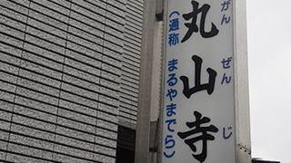 maruyama12.jpg